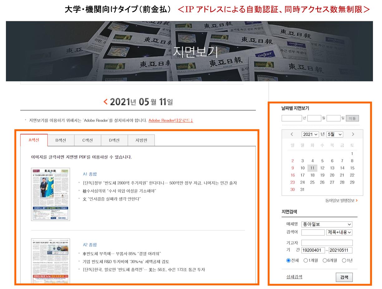日報 東亜 日本語で読める韓国新聞サイト 朝鮮日報・中央日報・東亜日報・東洋経済日報